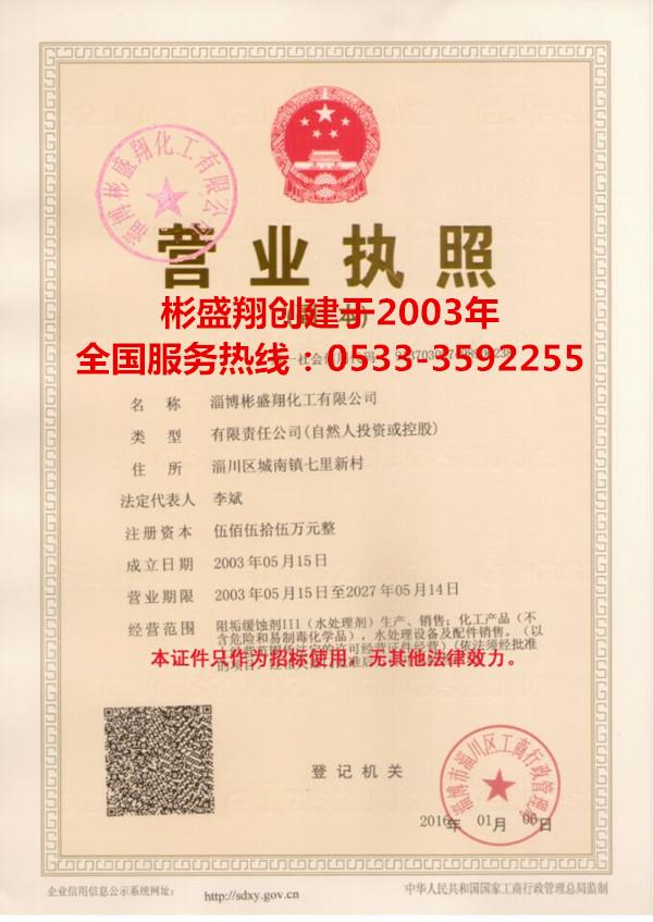 彬盛翔反滲透阻垢劑MPS0100濃縮液廠家證書