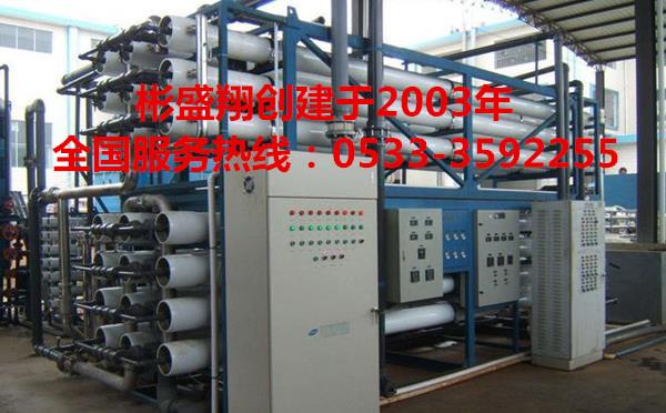 彬盛翔反滲透阻垢劑MPS0100濃縮液應用實例